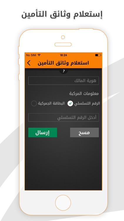 Najm | نجم screenshot-4