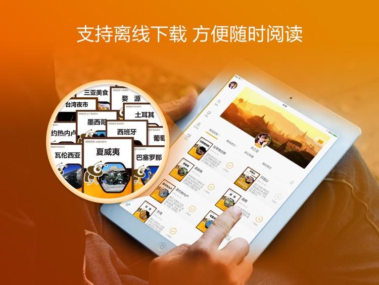 蚂蜂窝自由行HD(旅游攻略App升级) screenshot-3