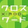 無料豪華懸賞クロスワード x-mode(クロスモード)