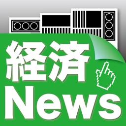 経済ニュース速報