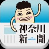神奈川新聞Mobile iPhone版