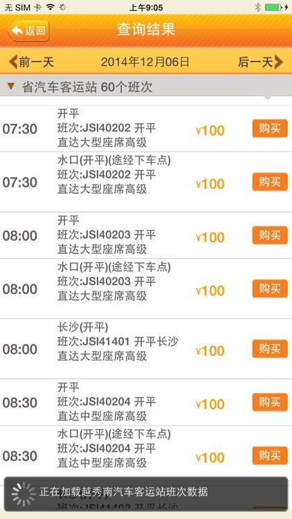 广交e票 screenshot-2