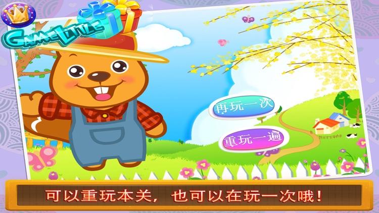 梦想小镇 小动物捉迷藏 儿童游戏 screenshot-4