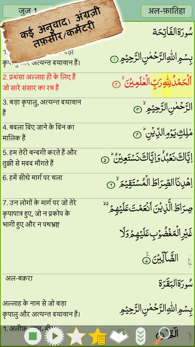 Hindi Quran Majeed PC için - Bilgisayara Indir - Windows 7/8/10