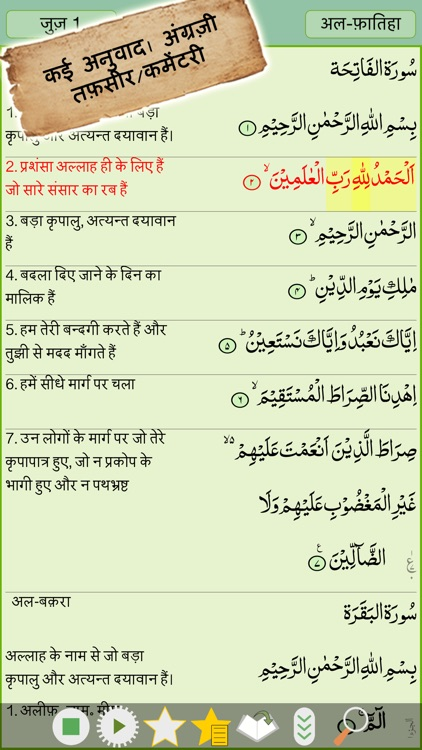 Hindi Quran Majeed screenshot-0