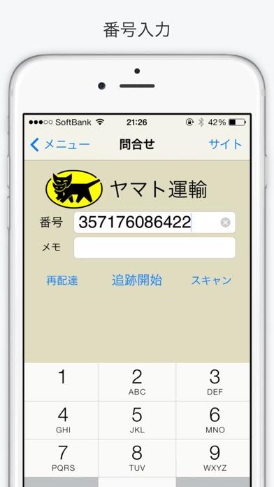 宅配便 荷物追跡 QRコード読取りで再配達... screenshot1