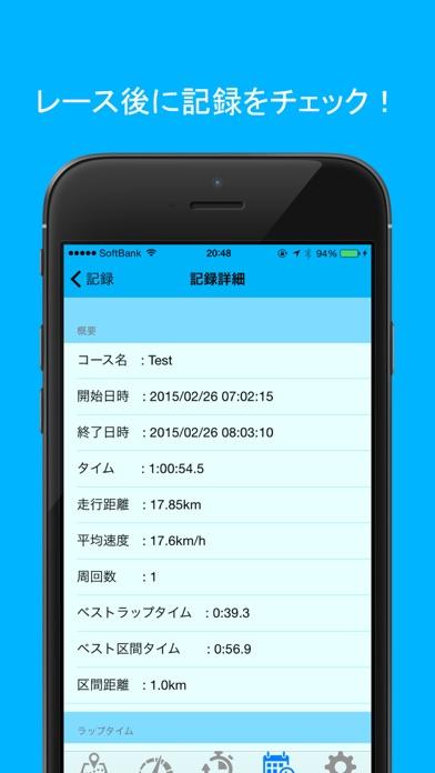 Auto Lap Recorder - と... screenshot1