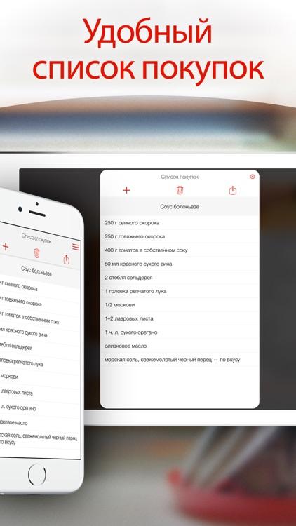 Рецепты с фото шагов. Премиум версия. 2000+ вкусных рецептов: мясо, мультиварка, супы, салаты, выпечка, торты и другие блюда от «Готовят все!» screenshot-3