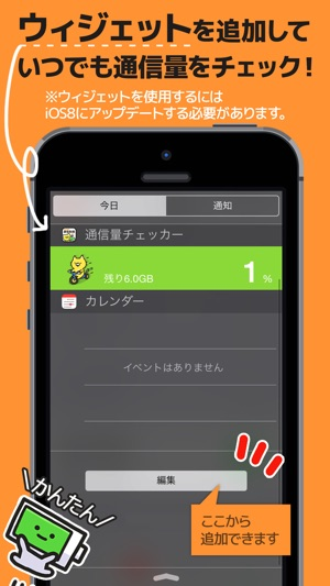 STOP通信制限!通信量チェッカーで通信料節約! for wifi & 3G LTE Screenshot