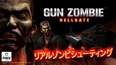ガンゾンビ (GUN ZOMBIE) ScreenShot0