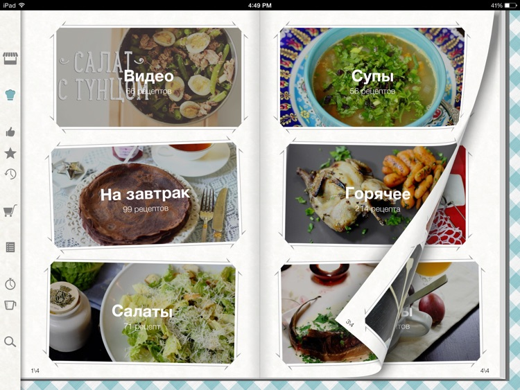 Рецепты Bon Appetit HD screenshot-0