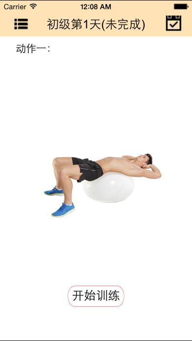 腹肌8分钟:腹肌撕裂者教您锻炼腹肌,消除腰腹赘肉 拥有完美身材のおすすめ画像2