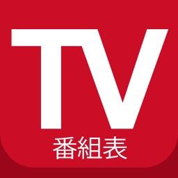 ► TV 番組表 日本: 日本のテレビチャンネルのテレビ番組 (JP) - Edition 2014
