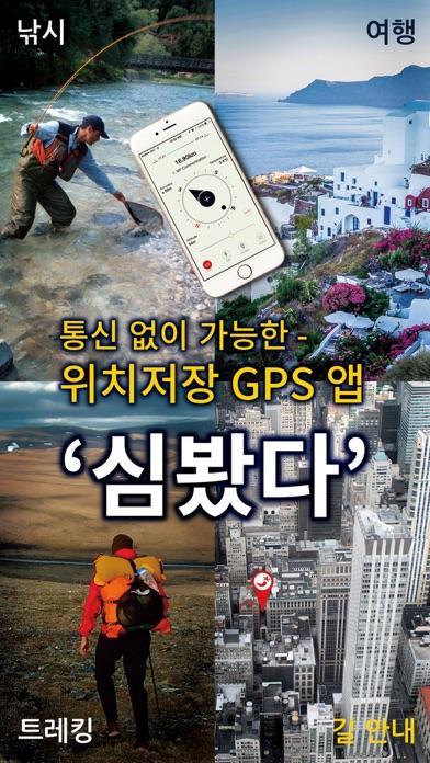 심봤다 라이트 - GPS 내비게이션 for Windows