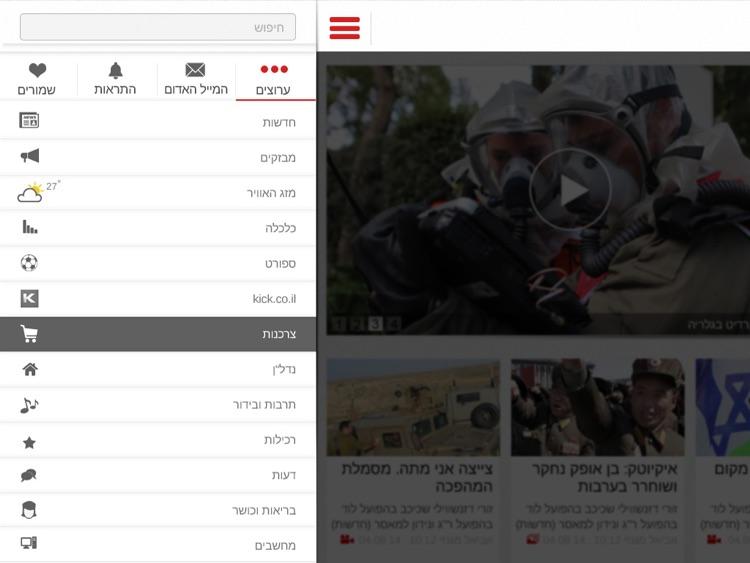 ynet ipad screenshot-4