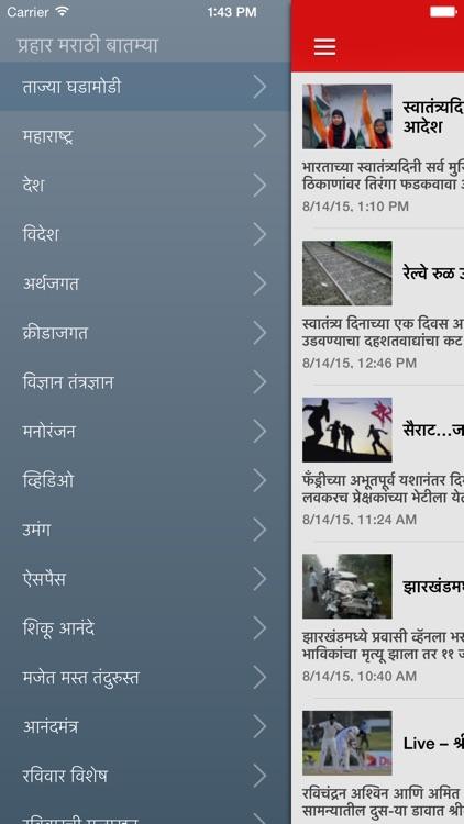Prahaar Marathi News by jkinfoway
