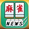 麻雀(マージャン)のブログまとめニュース速報