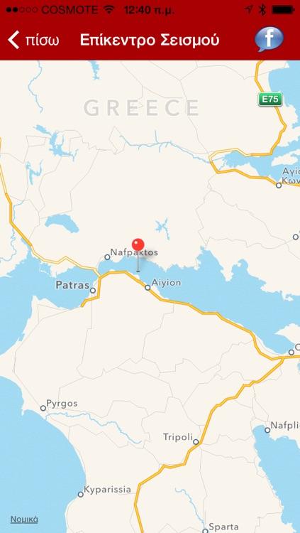 Σεισμοί screenshot-3