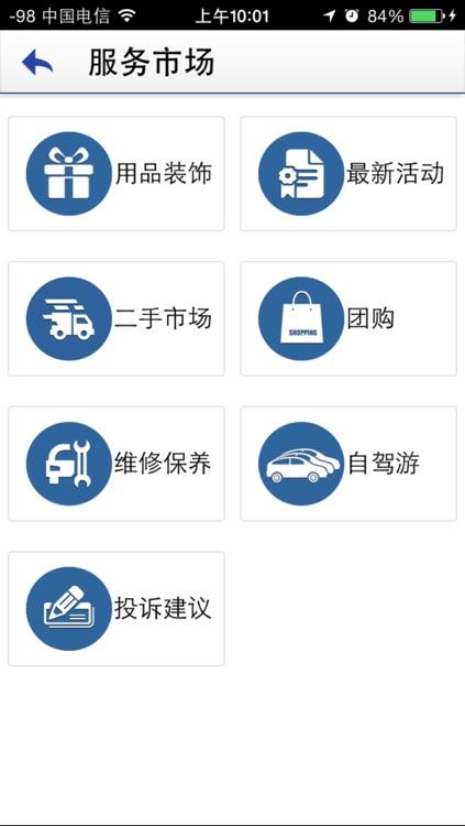 爱车惠 screenshot-1