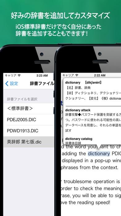 英文読書の効率アップ! PopDictRe... screenshot1