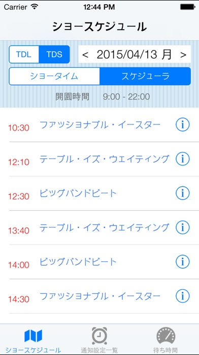 Today+ for TDRのスクリーンショット2
