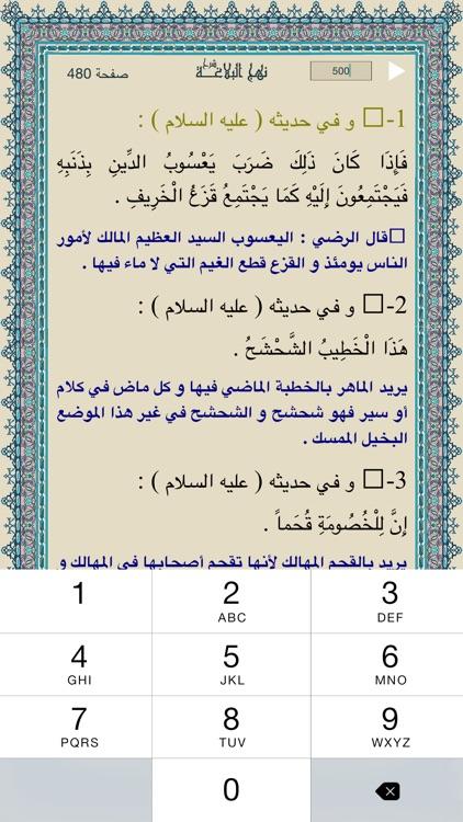 شرح نهج البلاغة screenshot-3