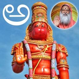 SGS Telugu Hanuman Chalisa