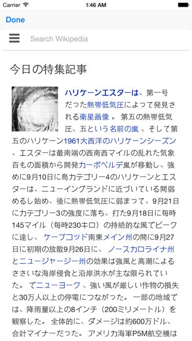 Translator(Webページをまるごと翻訳)のおすすめ画像3