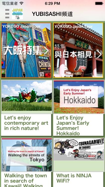 指指通會話 臺灣華語-日本 touch&talk screenshot-3