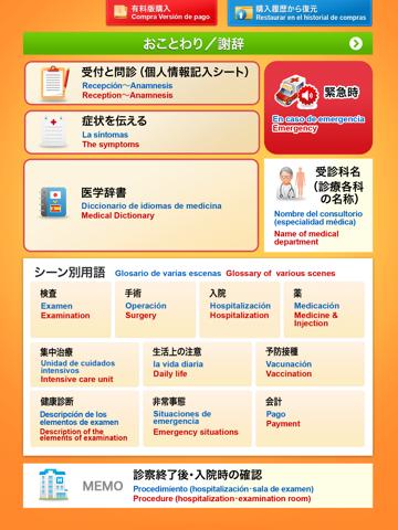 Medi Pass スペイン語・英語・日本語 医療用語辞書 for iPadのおすすめ画像2