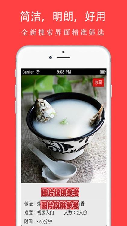 鱼的做法家常菜谱大全 screenshot-3