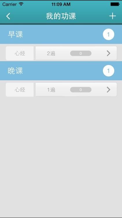 菩提心 screenshot-4