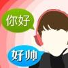 1日5分聞き耳マスター - iPhoneアプリ