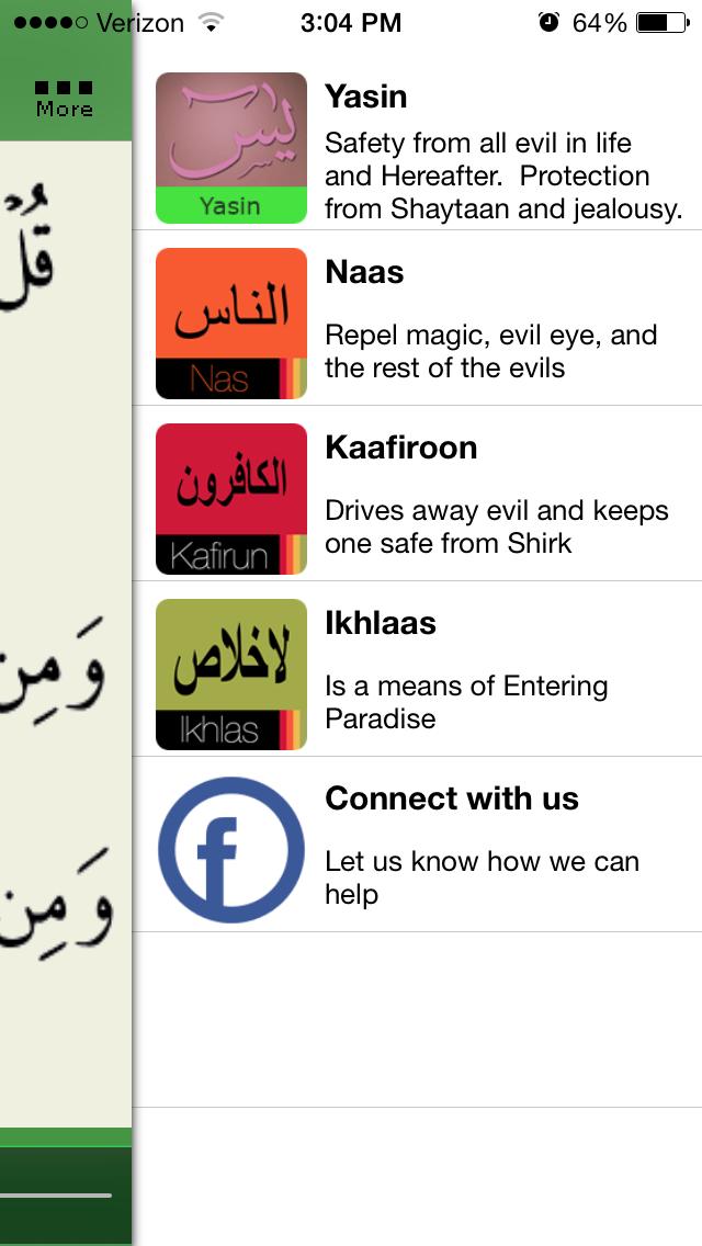 Surah Falaq screenshot four
