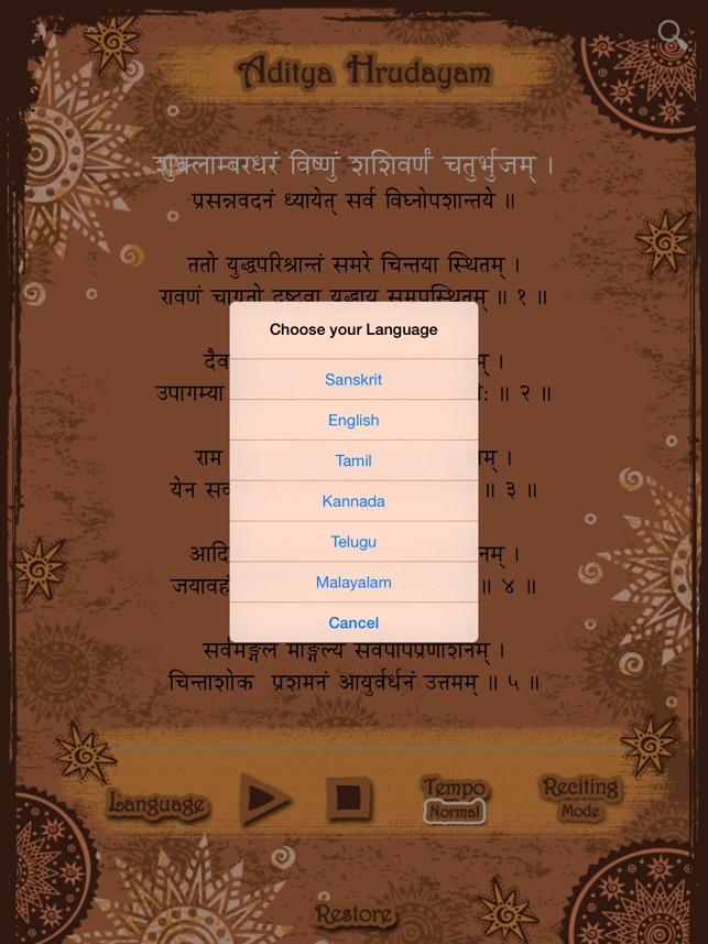 Pdf aditya hridayam sanskrit