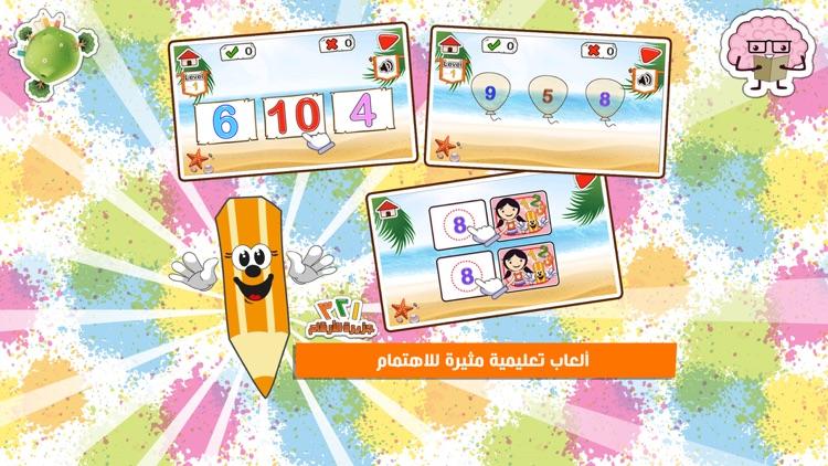 جزيرة الأرقام عربية انجليزية screenshot-3