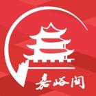 嘉峪关旅游指南 icon