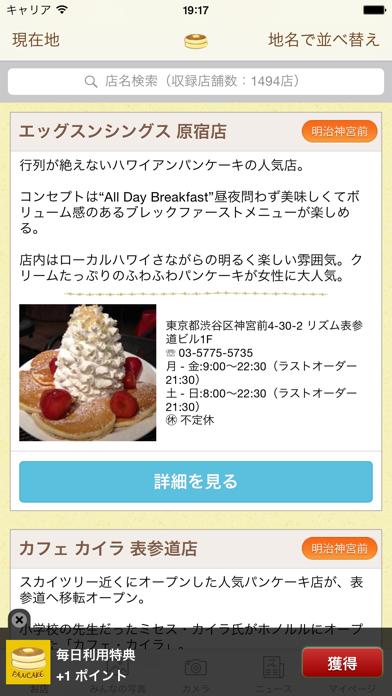 みんなのパンケーキ部 ScreenShot0