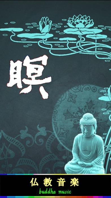 10 CD]仏教音楽」 - iPhoneアプリ | APPLION