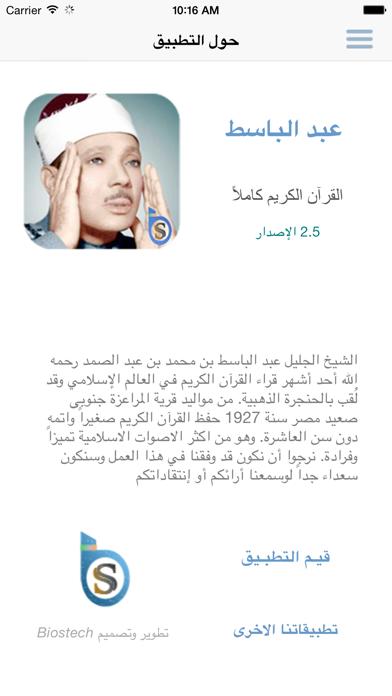عبد الباسط عبد الصمد حفص - القرآن الكريملقطة شاشة5