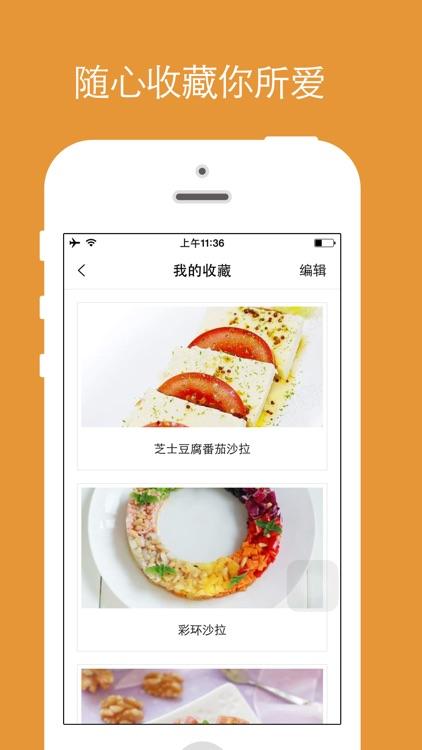 早餐食谱 -最专业的早餐食谱 screenshot-4