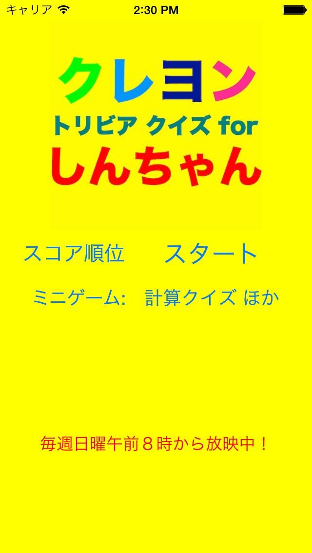 トリビアクイズforクレヨンしんちゃんのおすすめ画像1