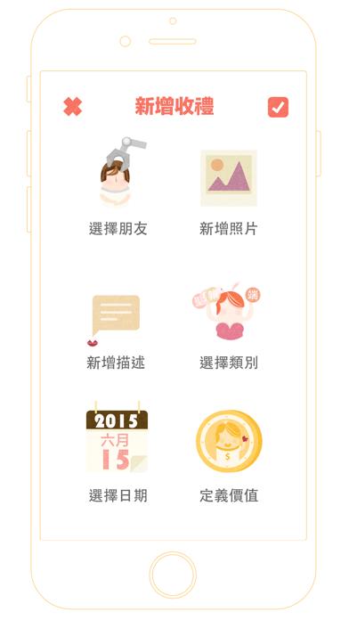 Mutual - 禮尚往來 screenshot four