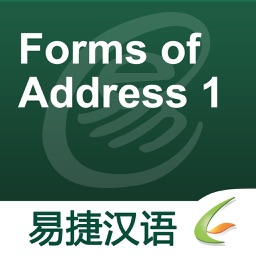 Forms of Address 1 (Formal) - Easy Chinese | 称呼1(正式)- 易捷汉语