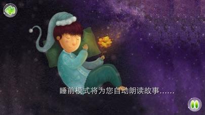 download 小客人 - 故事儿歌巧识字系列早教应用 apps 3