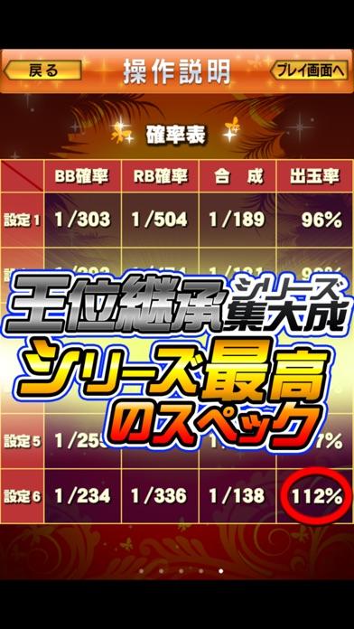 激Jパチスロ ニューキングハナハナ-30 screenshot1