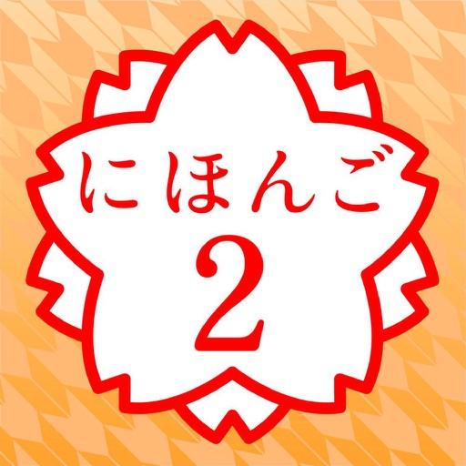 JAPANESE 2 (JLPT N4) iOS App