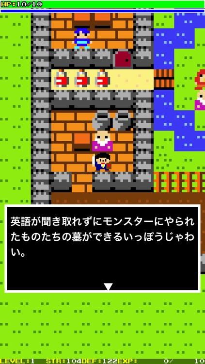 英語リスニングRPG トイクルヒーロー 無料版 screenshot-3