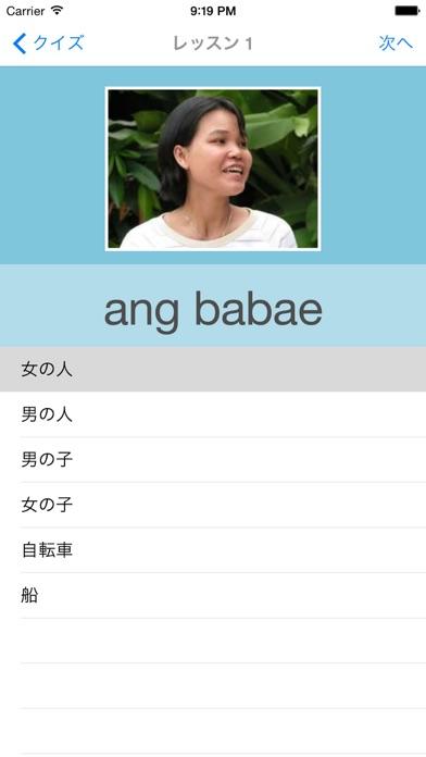 L-Lingo フィリピンタガログ語を学ぼうのおすすめ画像4