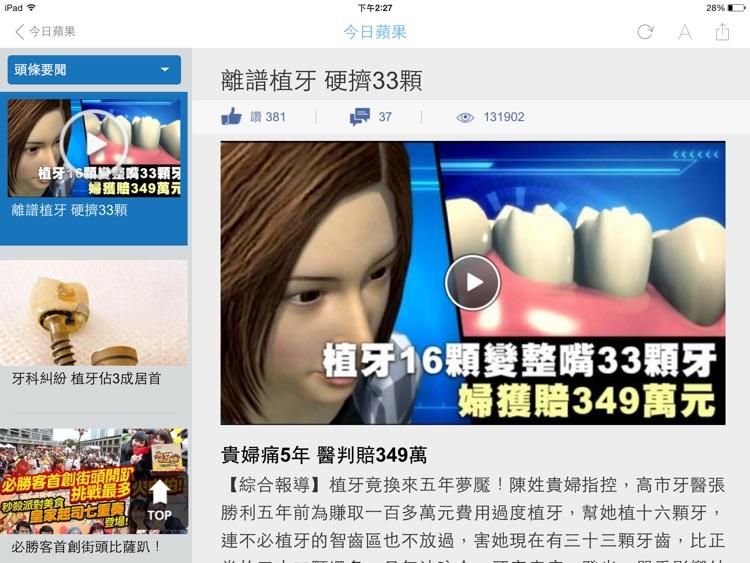 蘋果日報 screenshot-1
